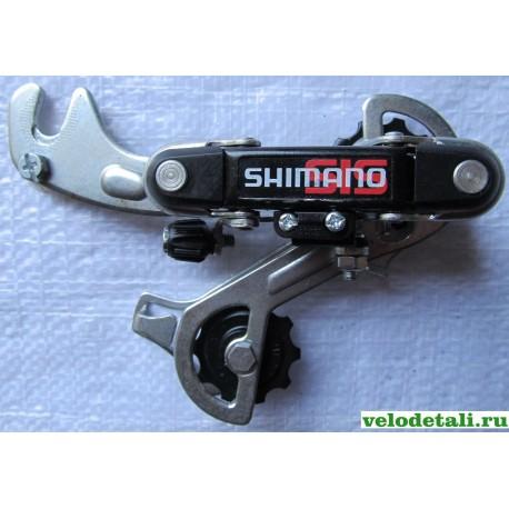 Задний переключатель (суппорт) SHIMANO c крюком.