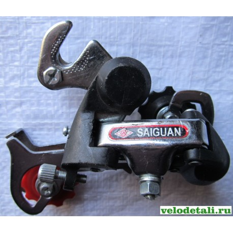 Задний переключатель (суппорт) SAIGUAN c крюком (горбатый).